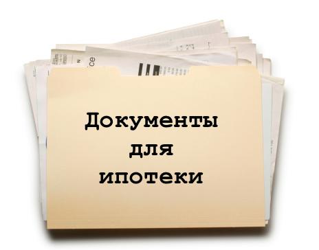 эти ипотека по двум документам банки оренбурга столом сидели