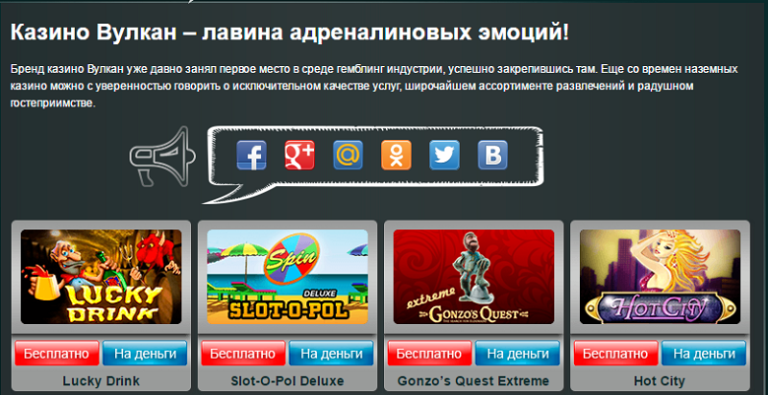 казино вулкан лицензионный сайт