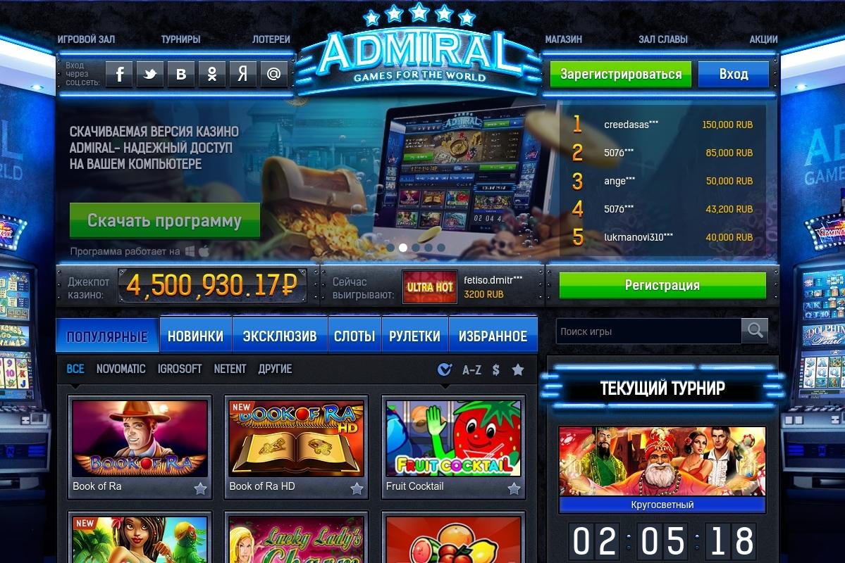 казино адмирал рф
