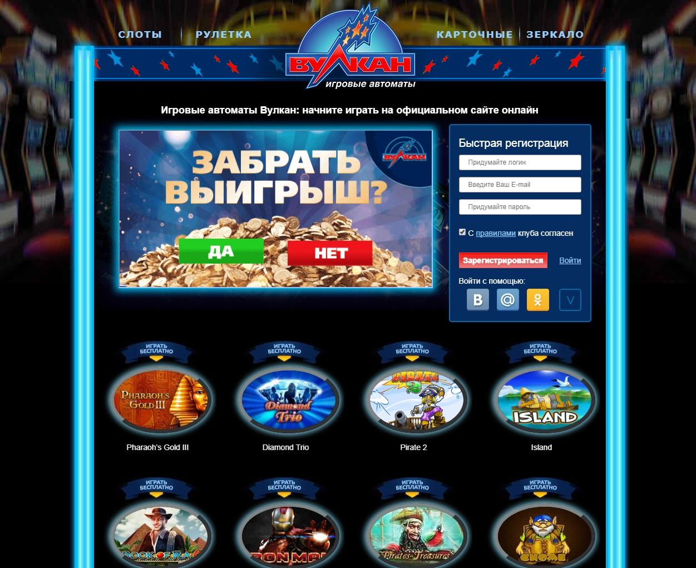 вулкан автоматы официальный сайт