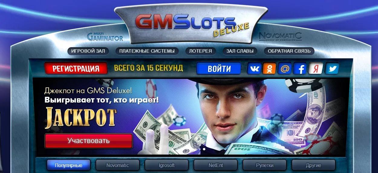 gm слот казино deluxe