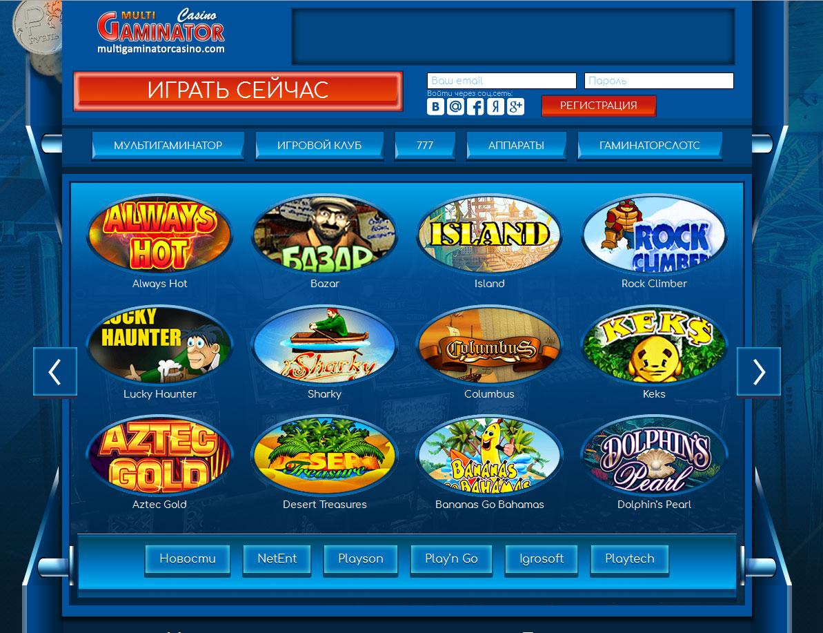 официальный сайт интернет казино гейминатор играть на деньги