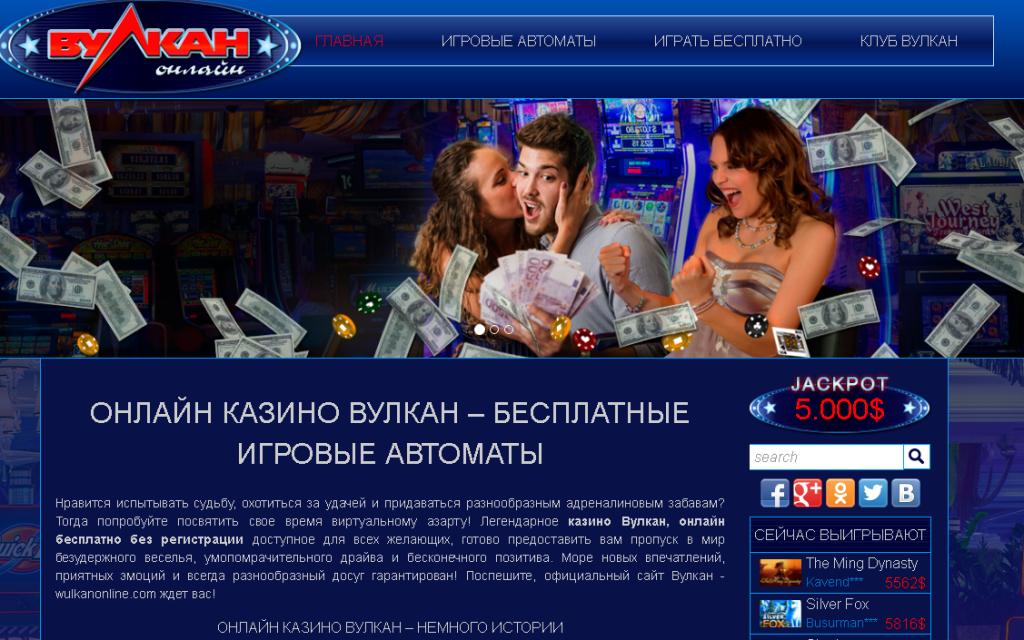 игровое казино вулкан официальный сайт