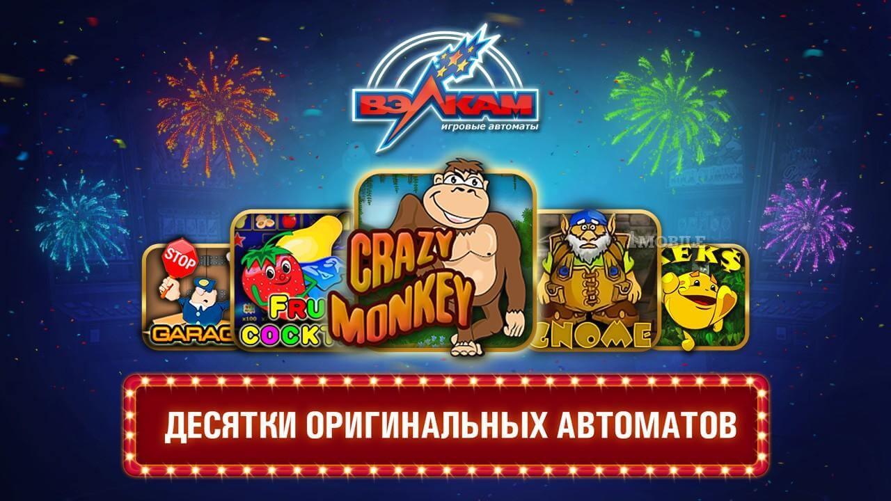 онлайн казино игровые аппараты вулкан