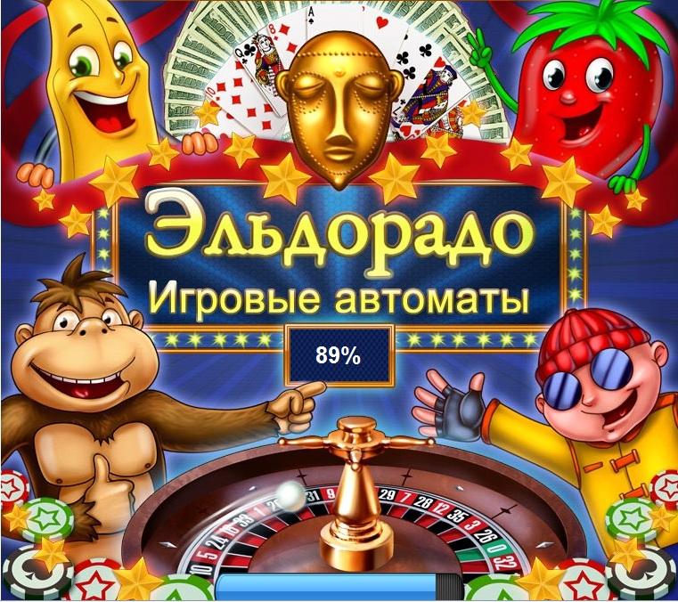 эльдорадо лучшие игры казино