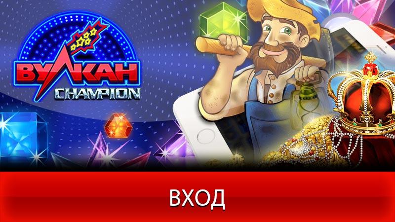 официальный сайт казино вулкан чемпион играть онлайн