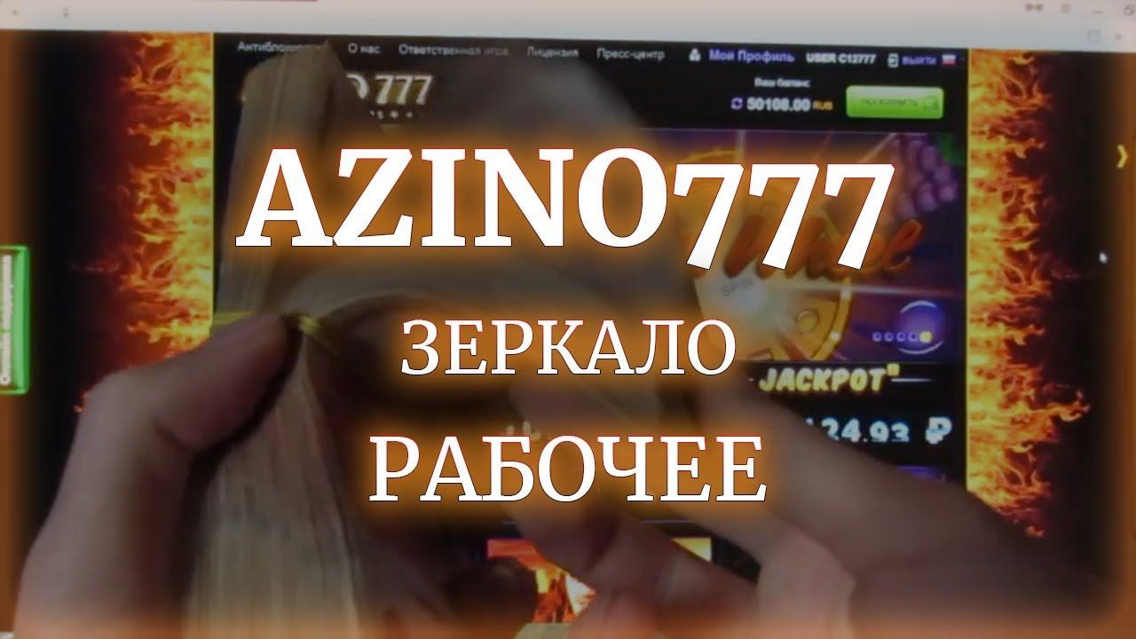 azino777 рабочее зеркало и способы обхода блокировок