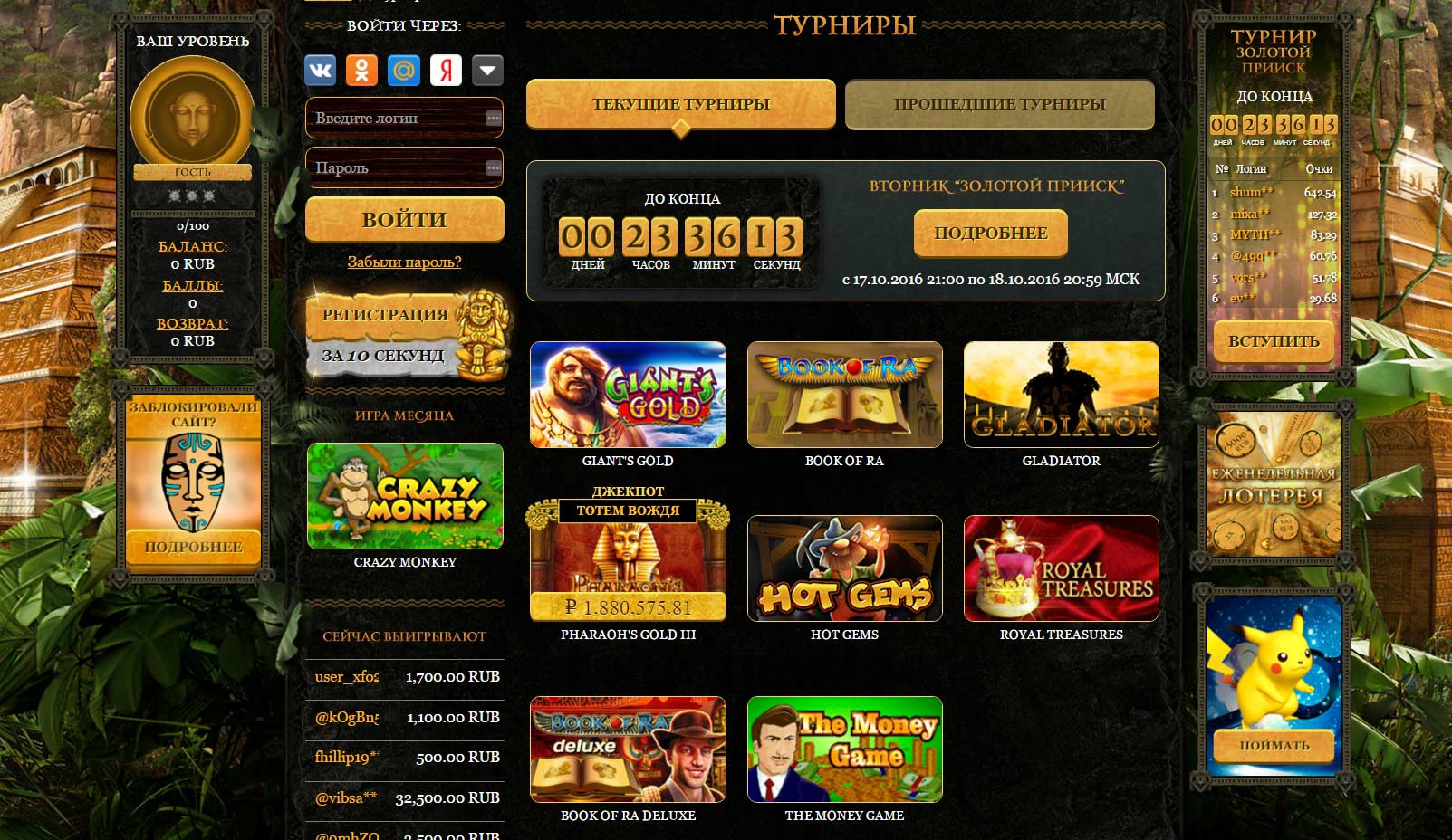 эльдорадо казино зеркало онлайн официальный