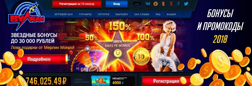 онлайн казино вулкан промокод