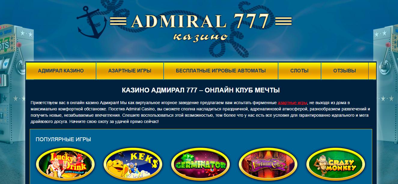 адмирал казино х 777
