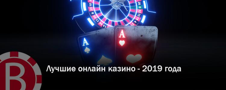 новые казино 2019 года
