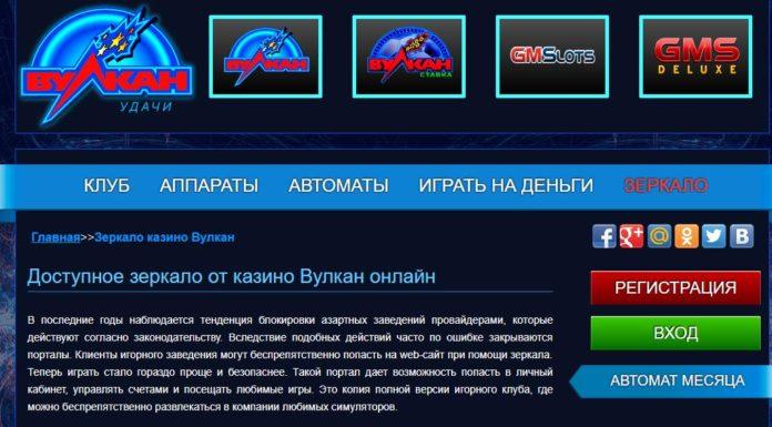 Официальный сайт азартного казино Вулкан Гранд
