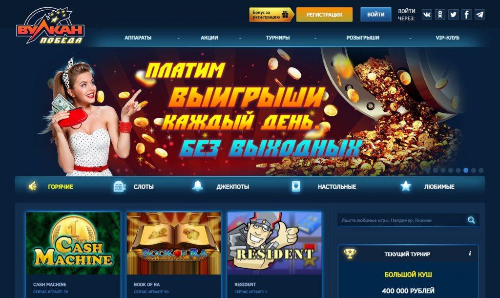 официальный сайт казино победа вход